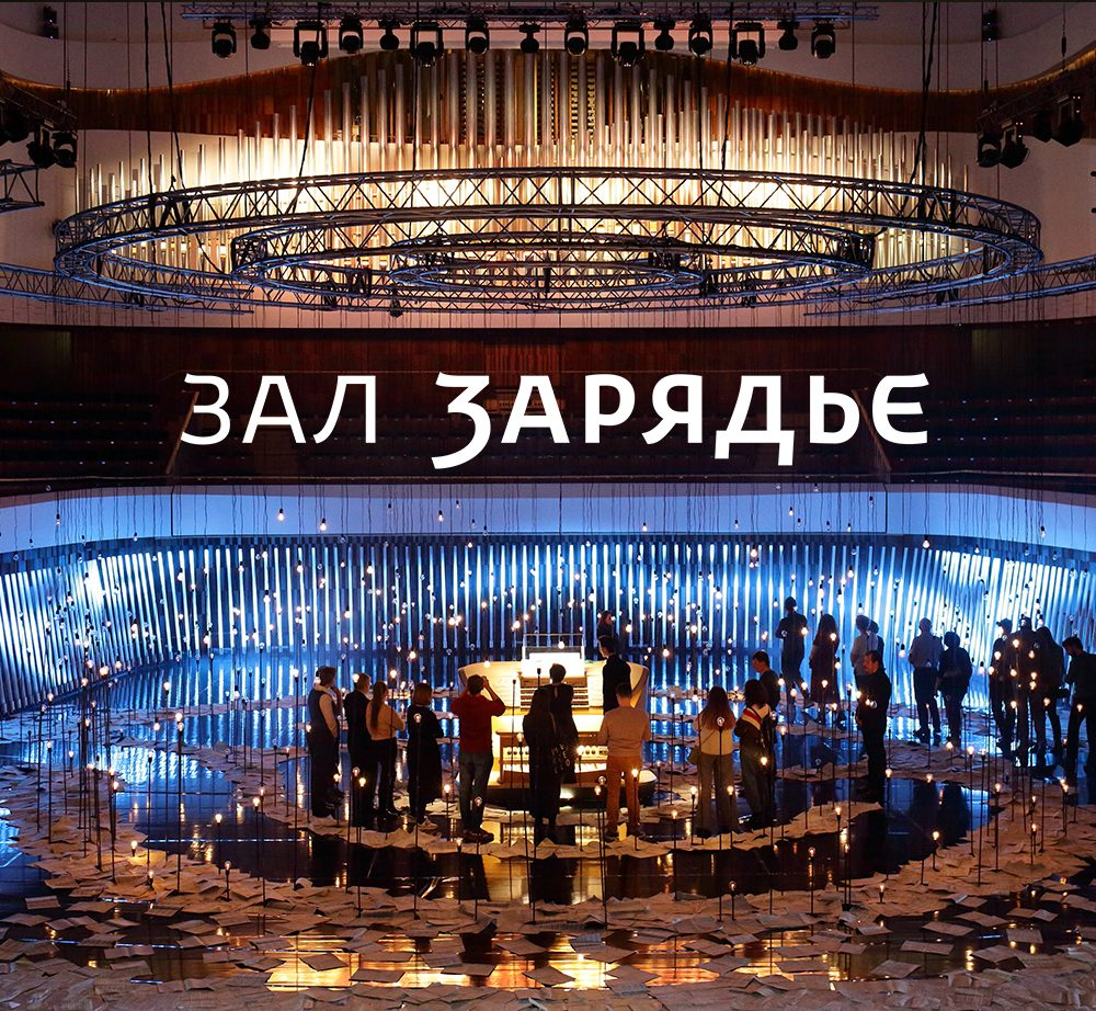 Zaryadye Concert Hall Organ Inauguration